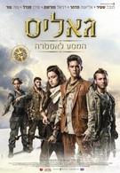 Галис: Путешествие на Астру (2014)