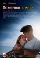 Полночное солнце (2018)