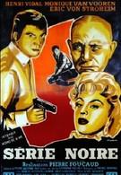 Черная серия (1955)