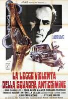 Жестокий закон отдела по борьбе с преступностью (1974)