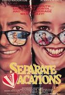 Отдых по раздельности (1986)
