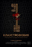 Клаустрофобия (2017)