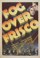Туман над Фриско (1934)