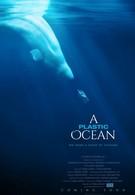Пластиковый океан (2016)