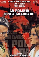 Полиция на страже (1973)