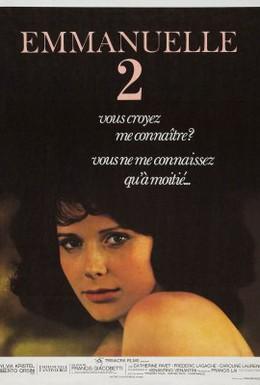 Постер фильма Эммануэль 2 (1975)