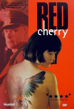Постер фильма Красная вишня (1996)