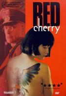 Красная вишня (1996)