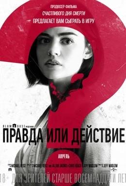 Постер фильма Правда или действие (2018)