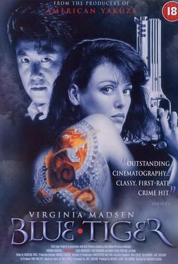 Постер фильма Якудза (1994)