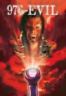 Телефон дьявола (1988)