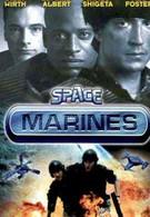 Космическая морская пехота (1996)