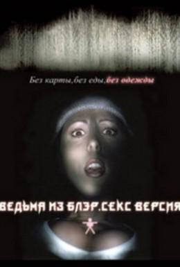 Постер фильма Ведьма из Блэр: Секс версия (2000)