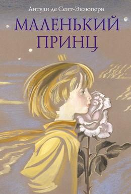 Постер фильма Маленький принц (1966)