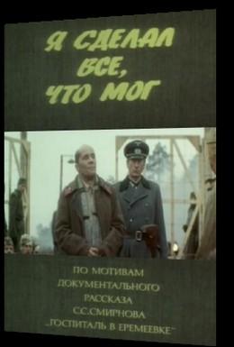 Постер фильма Я сделал все, что мог (1986)