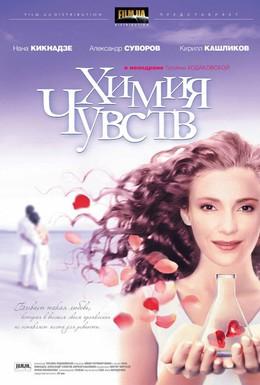 Постер фильма Химия чувств (2008)