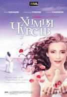 Химия чувств (2008)