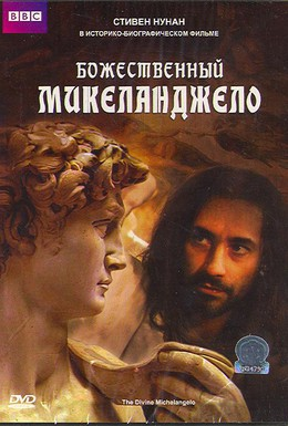 Постер фильма Божественный Микеланджело (2004)