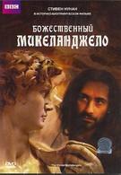 Божественный Микеланджело (2004)