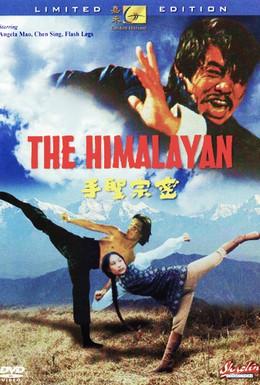Постер фильма Гималаец (1976)