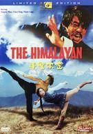 Гималаец (1976)