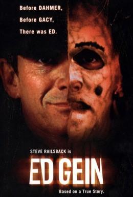 Постер фильма Эд Гейн: Монстр из Висконсина (2000)