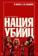 Нация убийц (2018)