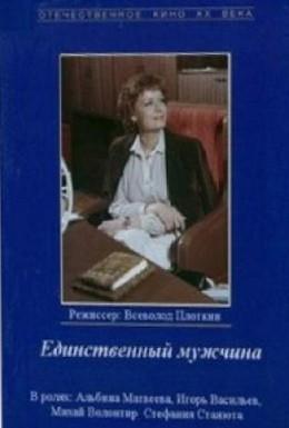 Постер фильма Единственный мужчина (1981)