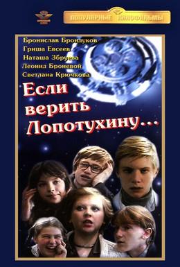 Постер фильма Если верить Лопотухину... (1983)