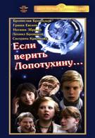Если верить Лопотухину... (1983)