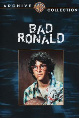 Постер фильма Плохой Рональд (1974)