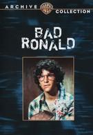 Плохой Рональд (1974)