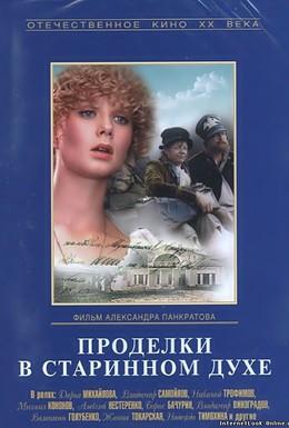 Постер фильма Проделки в старинном духе (1986)