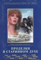 Проделки в старинном духе (1986)