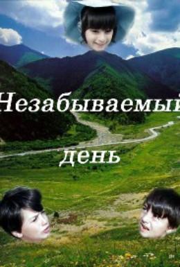 Постер фильма Незабываемый день (1978)
