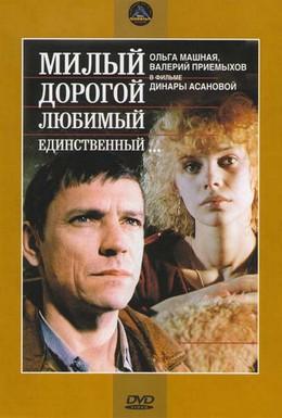Постер фильма Милый, дорогой, любимый, единственный (1985)