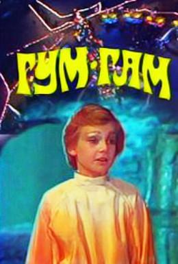 Постер фильма Гум-гам (1985)