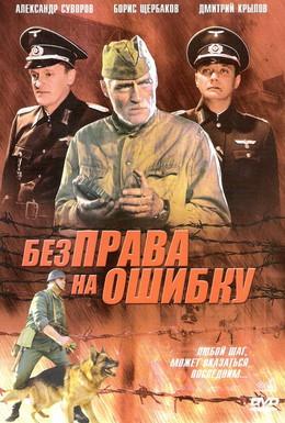 Постер фильма Без права на ошибку (2007)