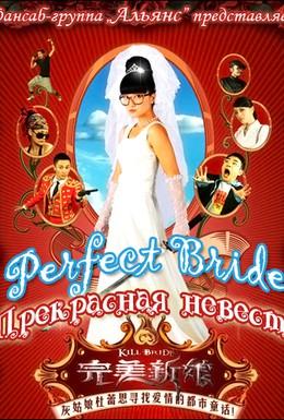 Постер фильма Прекрасная невеста (2009)