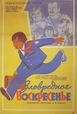 Постер фильма Зловредное воскресенье (1985)