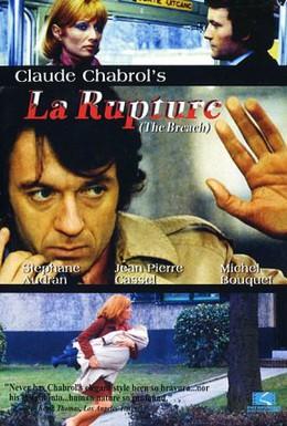 Постер фильма Разрыв (1970)