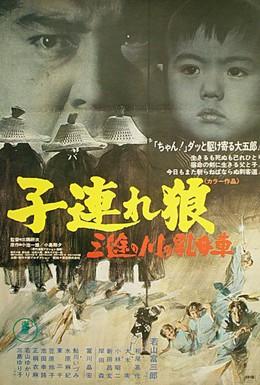 Постер фильма Меч отмщения 2 (1972)