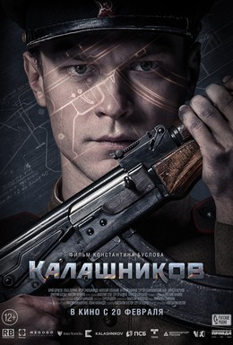 Постер фильма Калашников (2020)