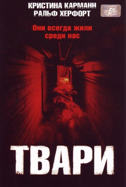 Постер фильма Твари (2004)