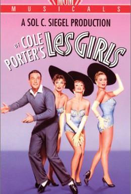 Постер фильма Гёрлз (1957)
