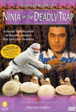 Постер фильма Ниндзя в смертельной ловушке (1981)