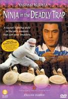 Ниндзя в смертельной ловушке (1981)
