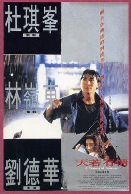 Постер фильма Моменты любви (1990)