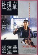 Моменты любви (1990)