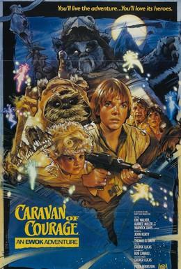 Постер фильма Приключения эвоков (1984)